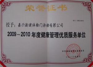 2009-2010年健康管理优质服务单位