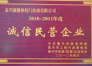 2010-2011年诚信民营企业