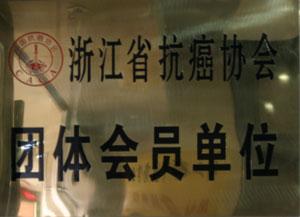 浙江省抗癌协会团体会员单位