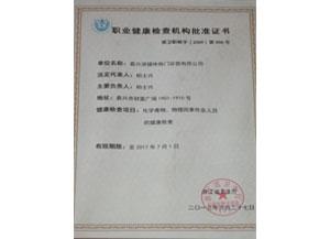 浙江省职业病定点机构