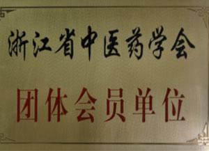 浙江省中医药学会团体会员单位