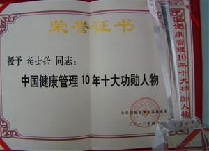 中国健康管理10年十大功勋人物