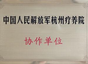 中国人民解放军杭州疗养院协作单位