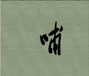 【浙健】浙健关爱失独老人行动