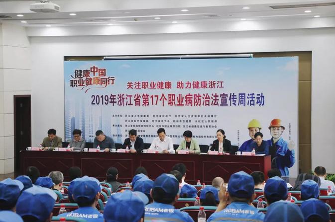浙健参与第17个职业病防治法宣传周活动